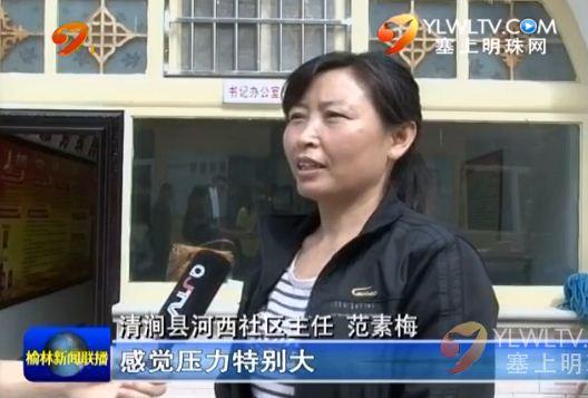 点击观看《清涧县河西社区范素梅—心系百姓冷暖 传递爱心真情》