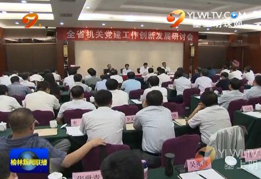 全省机关党建工作创新发展研讨会在榆举行