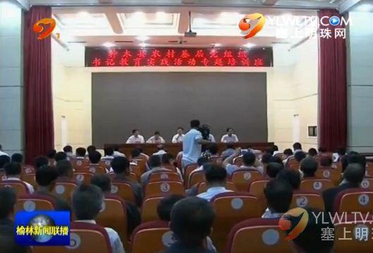 点击观看《神木县举办农村党组织书记教育实践活动培训》