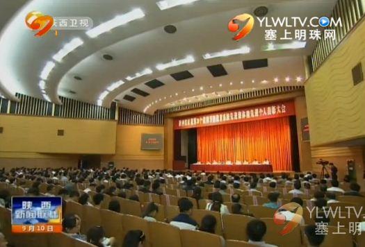 陕西省庆祝第三十个教师节大会在西安召开