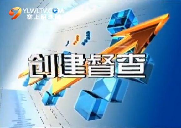 创建督查 2014-09-10
