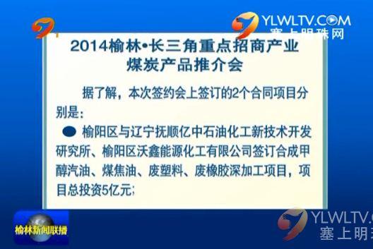市政府在上海举行重点招商产业煤炭产品推介会