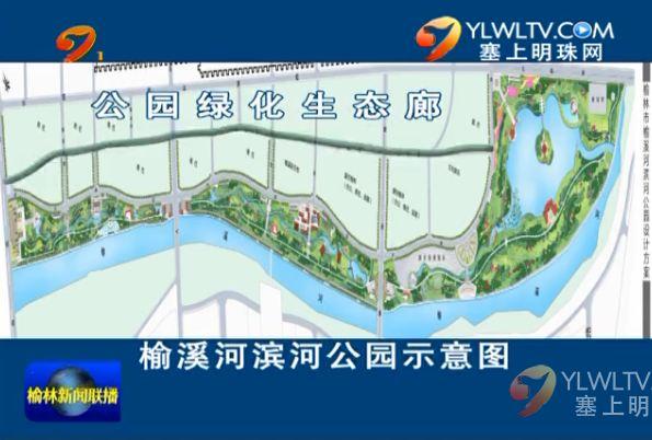 点击观看《榆溪滨河公园:全市最大的运动人文休闲空间》