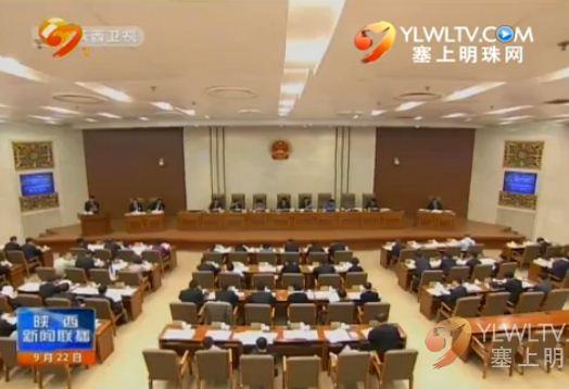 省十二届人大常委会第十二次会议召开