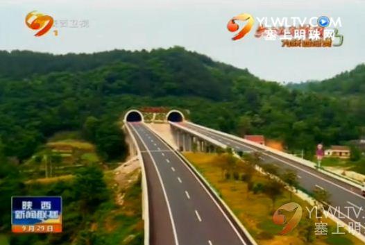 陕西:立体交通网 一网联天下
