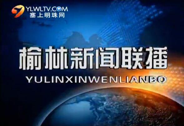 榆林新闻联播 2014-10-13