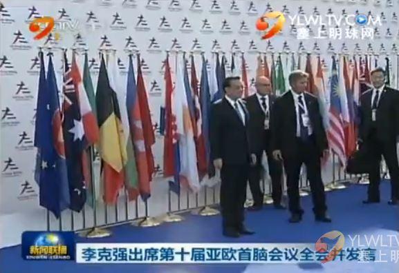 李克强出席第十届亚欧首脑会议全会并发言