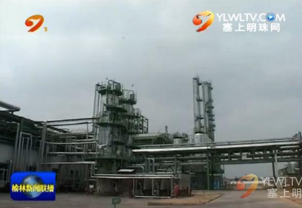 神木县1至8月份实现规模以上工业企业产值770.7亿元