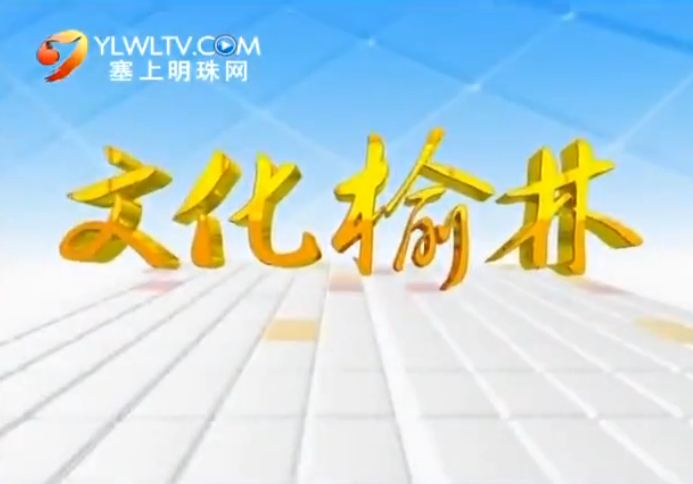 文化榆林 2014-10-18