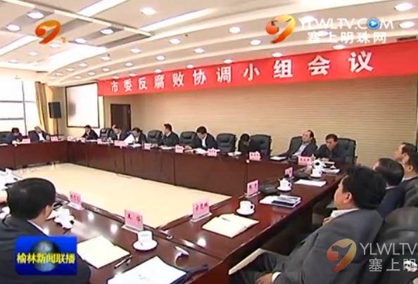 市委召开反腐败协调小组会