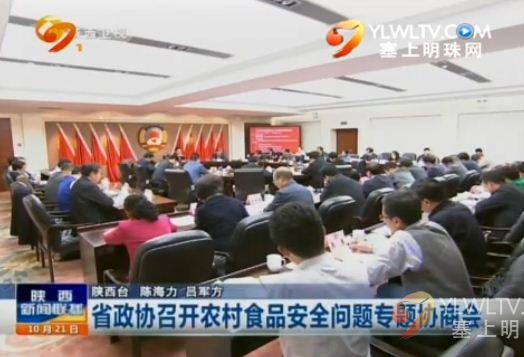 点击观看《省政协召开农村食品安全问题专题协商会》