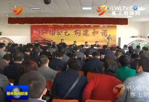 全市城市社区治理暨社区戒毒工作现场会在榆召开