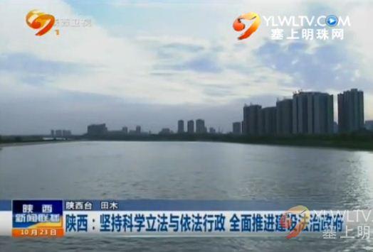 陕西:坚持科学立法与依法行政 全面推进建设法治政府