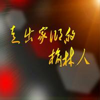 走出家乡的榆林人 2014-10-26
