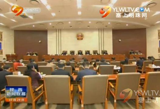 省十二届人大常委会第十三次会议召开