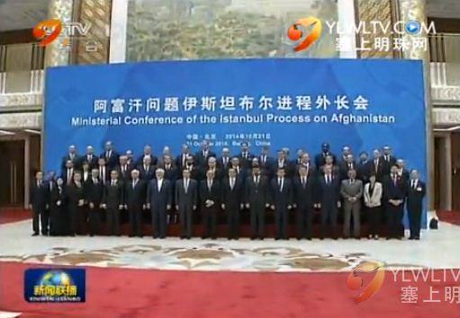 李克强与阿富汗总统共同出席阿富汗问题 伊斯坦布尔进程第四次外长会开幕式并致辞