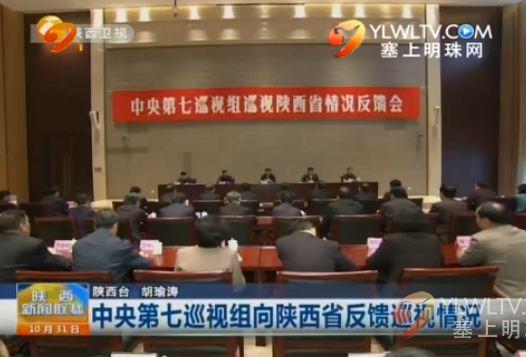 中央第七巡视组向陕西省反馈巡视情况