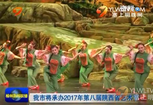 我市将承办2017年第八届陕西省艺术节