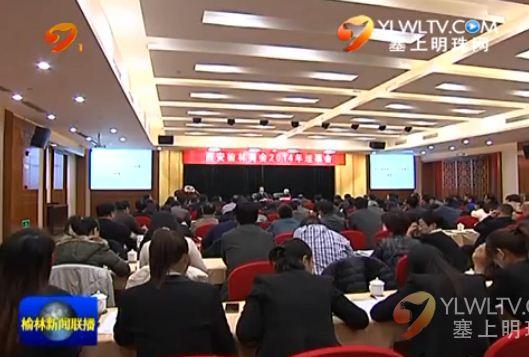 点击观看《西安榆林商会2014年理事会在榆召开》