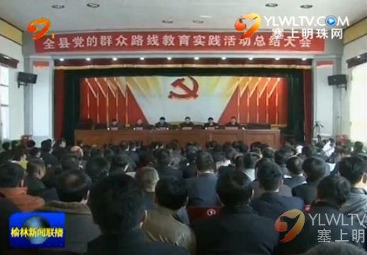 米脂县召开教育实践活动总结大会