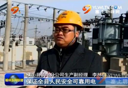 点击观看《横山县开展供电安全大检查确保居民温暖过冬》