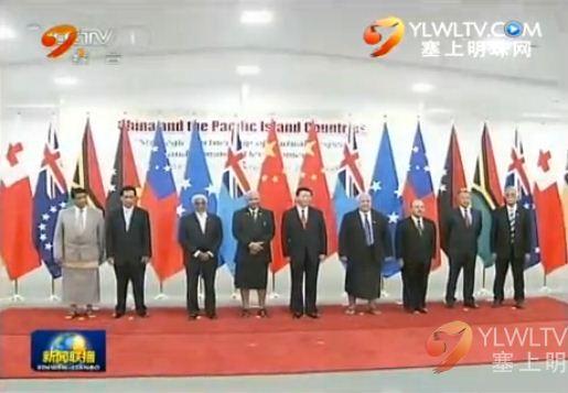 习近平同太平洋岛国领导人举行集体会晤并发表主旨讲话