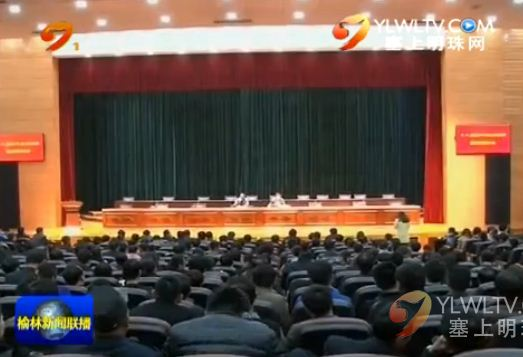 点击观看《市委宣讲团在神木县宣讲十八届四中全会精神》