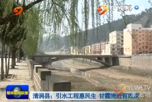 点击观看《清涧县:引水工程惠民生 甘露流进百姓家》