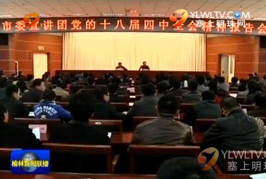 市委宣讲团在靖边县宣讲十八届四中全会精神