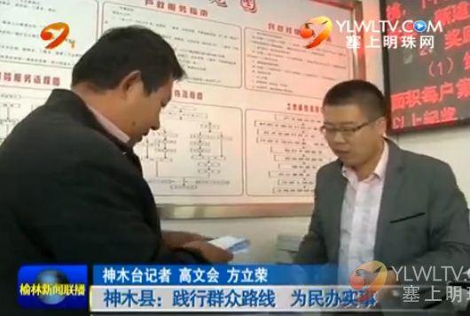 神木县:践行群众路线 为民办实事