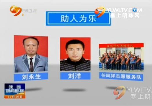 2014年度11月份陕西好人榜今天揭晓
