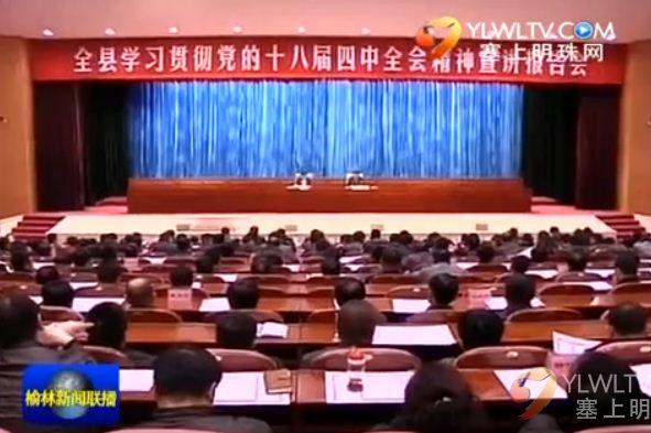 靖边县召开学习贯彻十八届四中全会精神宣讲报告会