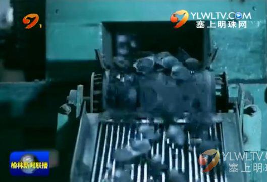 神木县:环保型煤走俏市场