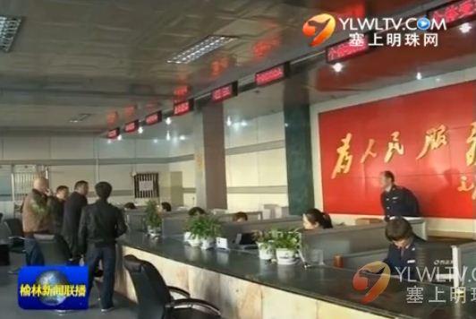 点击观看《神木县工商局简化办事手续 方便群众办事》