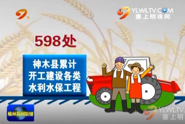 神木县:实施项目带动战略 打坝筑堤造良田