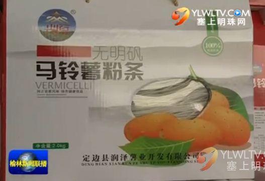 点击观看《定边县:打造马铃薯产业链条 加快转型升级》