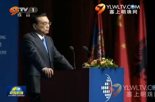 点击观看《李克强出席中国——中东欧国家第四届经贸论坛并致辞》
