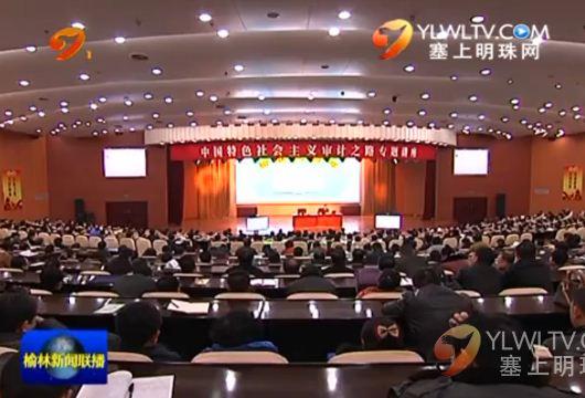 点击观看《榆林大讲堂举办中国特色社会主义审计之路专题讲座》