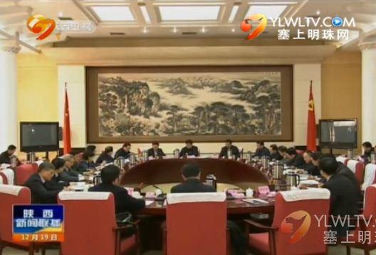 省委召开常委会议 总结今年经济工作 研究明年总体安排