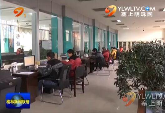 清涧县发放亿元小额担保贷款帮助2000多人圆创业梦