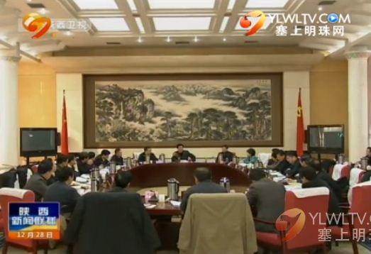 点击观看《中共陕西省委召开民主协商会》