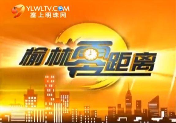 榆林零距离 2014-12-28
