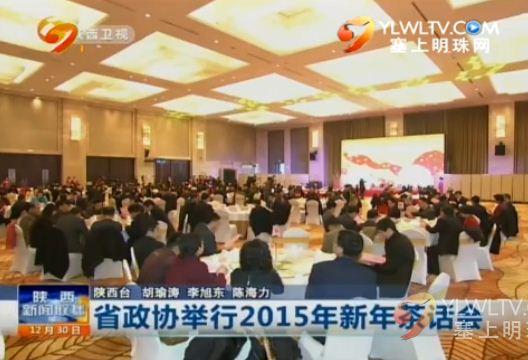 点击观看《省政协举行2015年新年茶话会》
