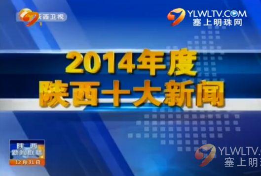 2014年度陕西十大新闻