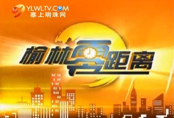 榆林零距离 2014-12-31
