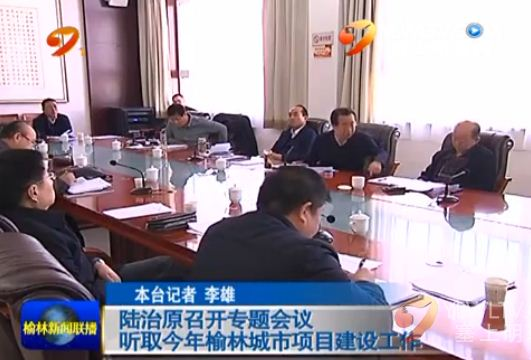陆治原召开专题会议听取今年榆林城市项目建设工作