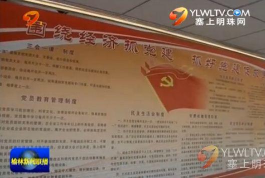 点击观看《神木县:推行积分制管理加强农村党员干部队伍建设》