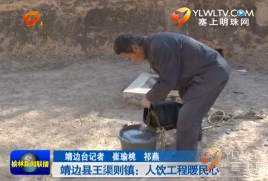 靖边县王渠则镇:人饮工程暖民心