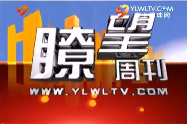 瞭望周刊 2015-01-14