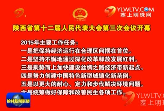 陕西省第十二届人民代表大会第三次会议开幕